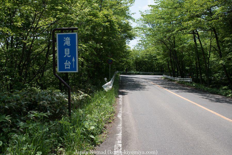 自転車日本一周31日目-Japan Nomad (19)