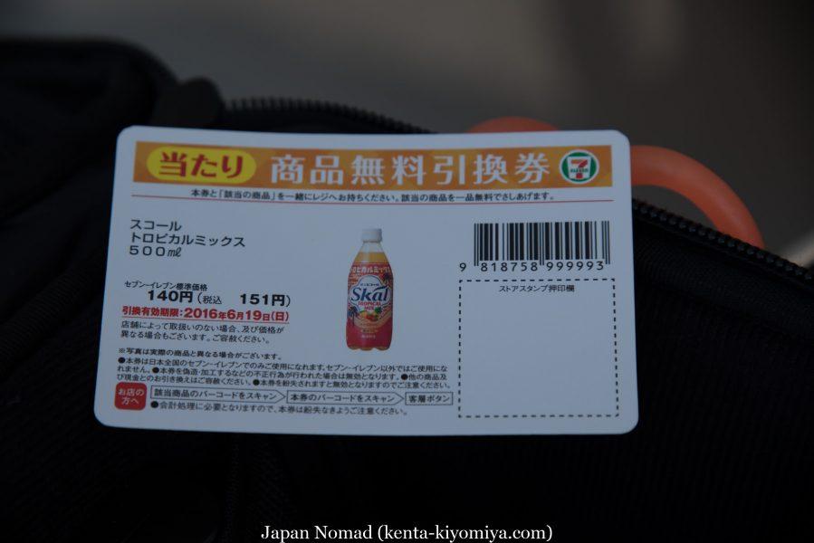 自転車日本一周31日目-Japan Nomad (9)