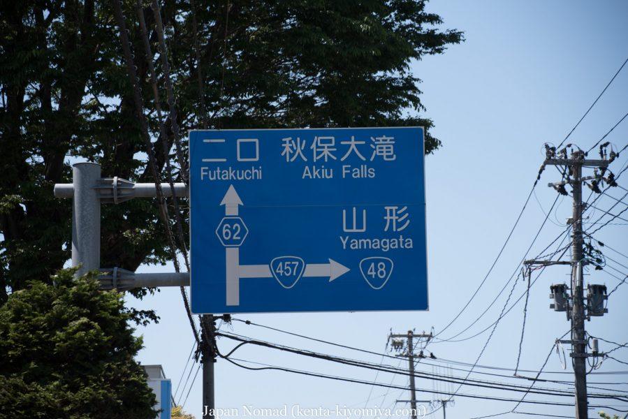 自転車日本一周32日目-Japan Nomad (11)