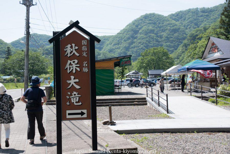 自転車日本一周32日目-Japan Nomad (15)