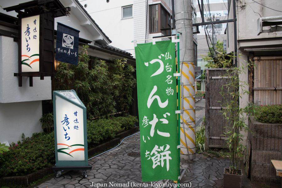 自転車日本一周33日目(仙台)-Japan Nomad (13)