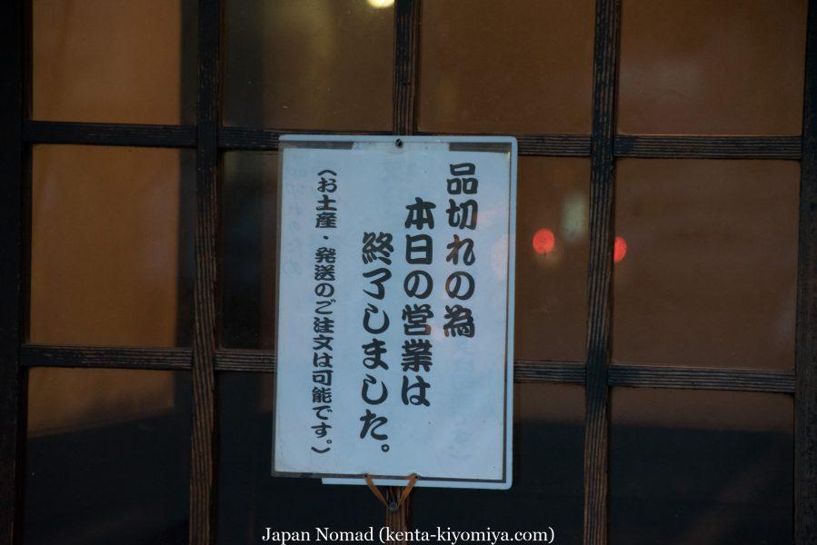 自転車日本一周33日目(仙台)-Japan Nomad (21)