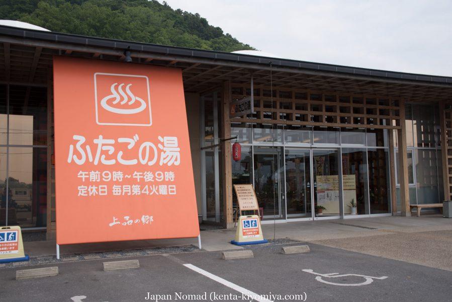 自転車日本一周35日目(ふたごの湯)-Japan Nomad (10)