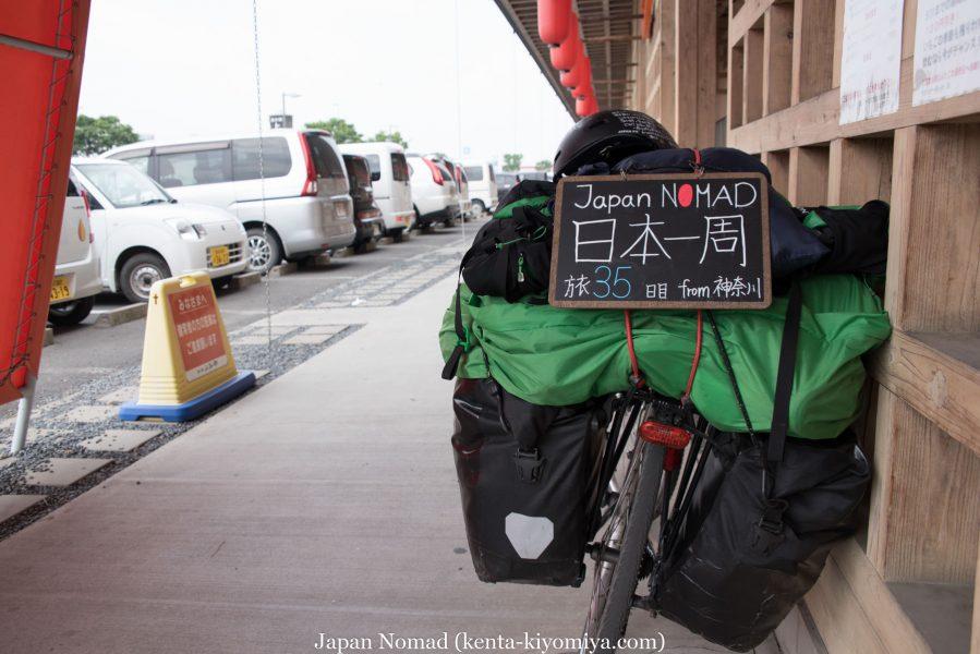 自転車日本一周35日目(ふたごの湯)-Japan Nomad (12)