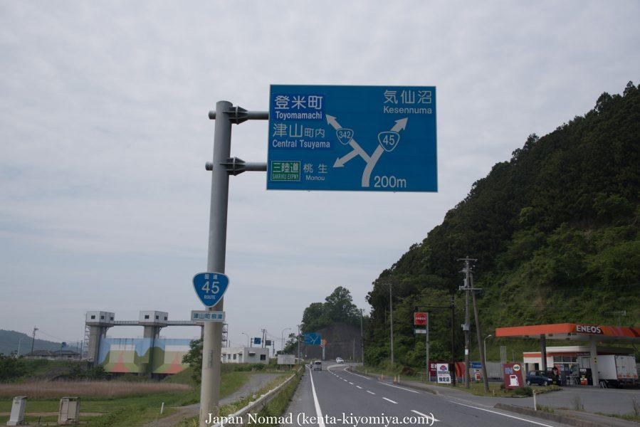 自転車日本一周35日目(ふたごの湯)-Japan Nomad (28)