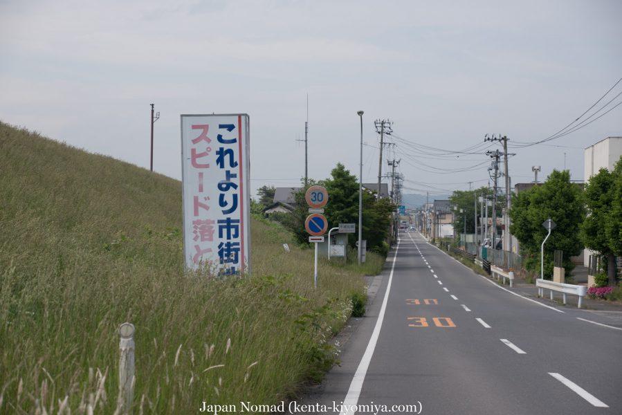自転車日本一周35日目(ふたごの湯)-Japan Nomad (35)