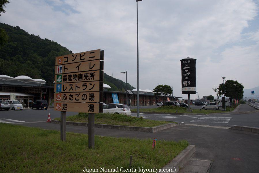 自転車日本一周35日目(ふたごの湯)-Japan Nomad (9)