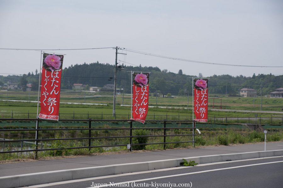 自転車日本一周37日目(厳美渓)-Japan Nomad (18)