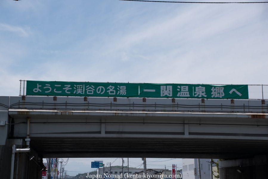 自転車日本一周37日目(厳美渓)-Japan Nomad (51)