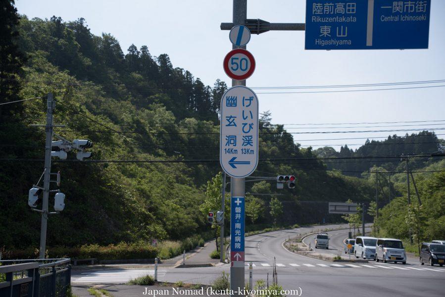 自転車日本一周38日目(猊鼻渓)-Japan Nomad  (10)