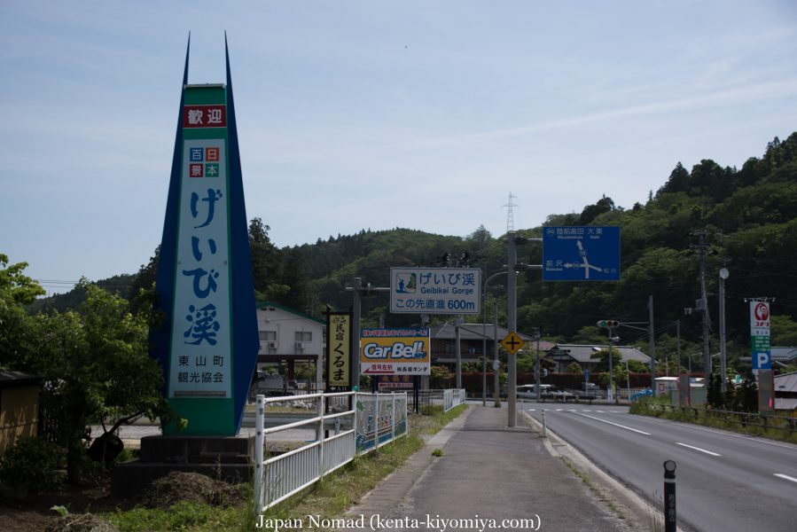 自転車日本一周38日目(猊鼻渓)-Japan Nomad  (13)