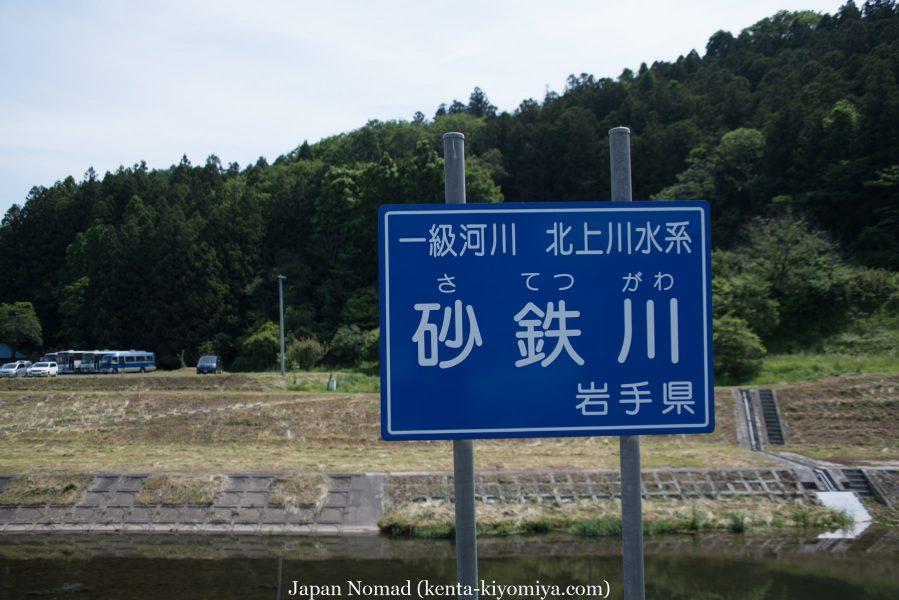 自転車日本一周38日目(猊鼻渓)-Japan Nomad  (23)