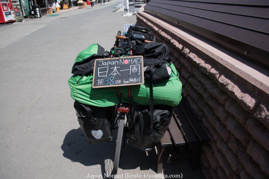 自転車日本一周38日目(猊鼻渓)-Japan Nomad  (27)