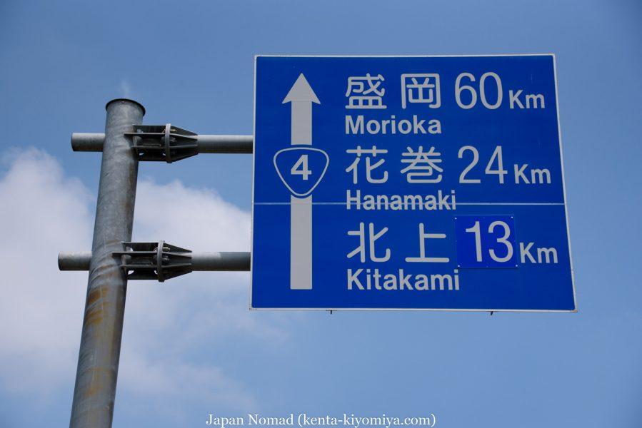 自転車日本一周39日目(マルカン・ソフトクリーム)-Japan Nomad (11)