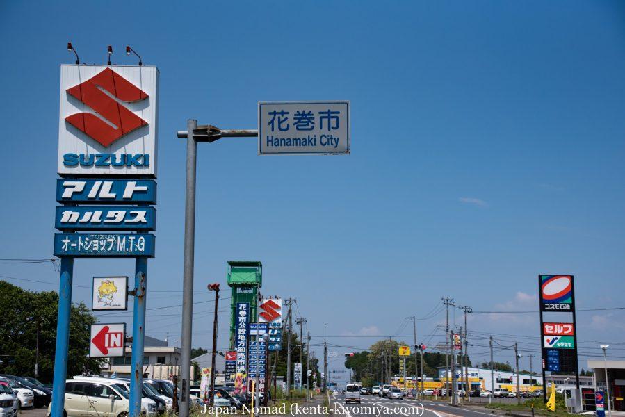 自転車日本一周39日目(マルカン・ソフトクリーム)-Japan Nomad (16)