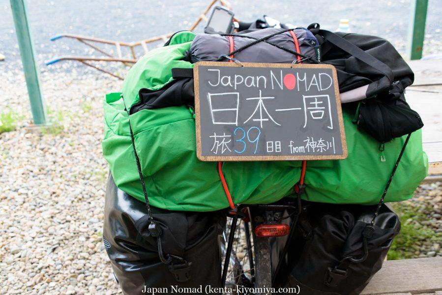 自転車日本一周39日目(マルカン・ソフトクリーム)-Japan Nomad (2)