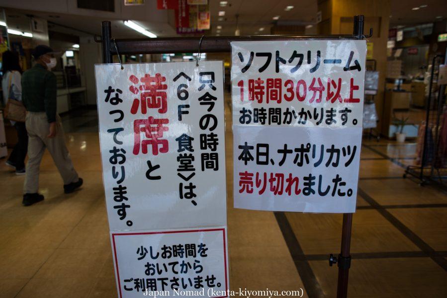 自転車日本一周39日目(マルカン・ソフトクリーム)-Japan Nomad (22)