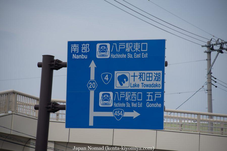 自転車日本一周 49日目-Japan Nomad (11)