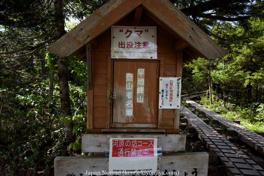 自転車日本一周43日目(笛貫の滝、早池峰山、タイマグラ)-Japan Nomad (129)