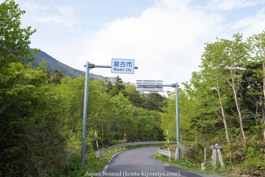 自転車日本一周43日目(笛貫の滝、早池峰山、タイマグラ)-Japan Nomad (130)