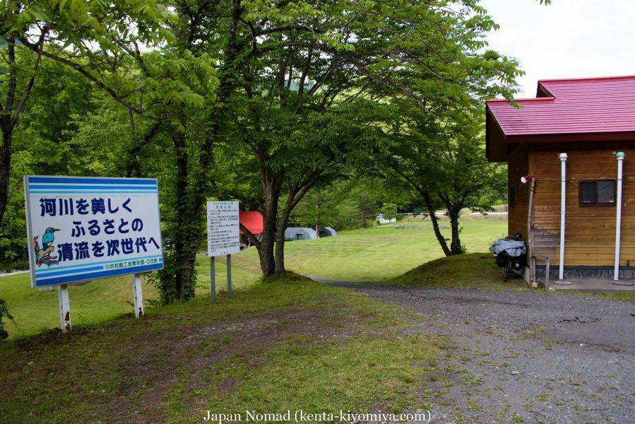 自転車日本一周43日目(笛貫の滝、早池峰山、タイマグラ)-Japan Nomad (132)
