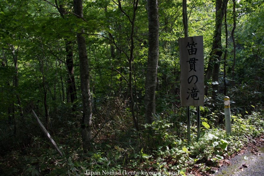 自転車日本一周43日目(笛貫の滝、早池峰山、タイマグラ)-Japan Nomad (26)