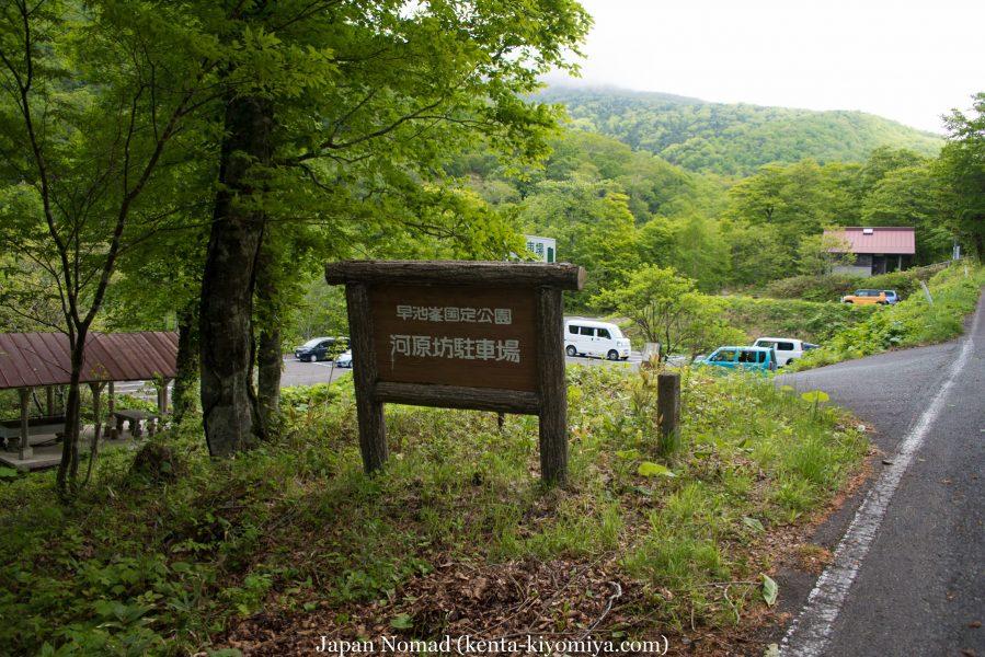 自転車日本一周43日目(笛貫の滝、早池峰山、タイマグラ)-Japan Nomad (46)