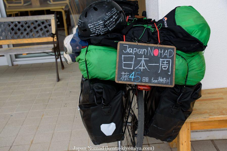自転車日本一周45日目(浄土ヶ浜)-Japan Nomad (11)