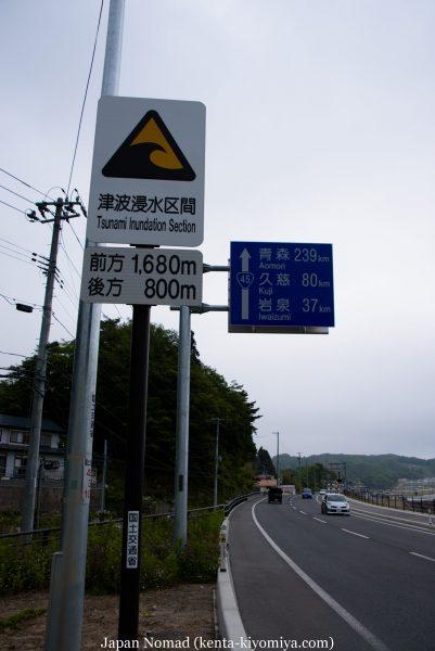 自転車日本一周45日目(浄土ヶ浜)-Japan Nomad (17)