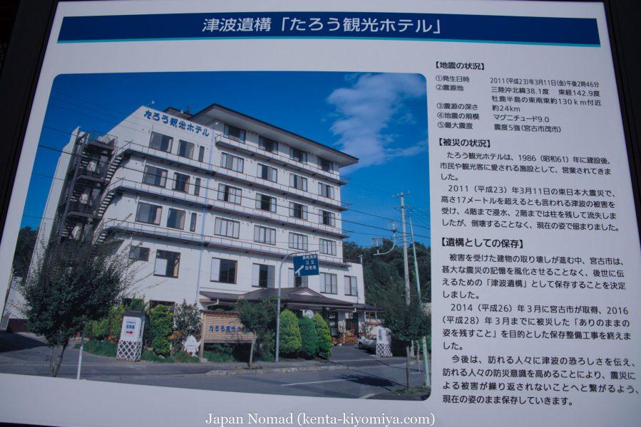 自転車日本一周45日目(浄土ヶ浜)-Japan Nomad (21)