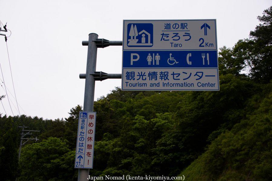 自転車日本一周45日目(浄土ヶ浜)-Japan Nomad (25)