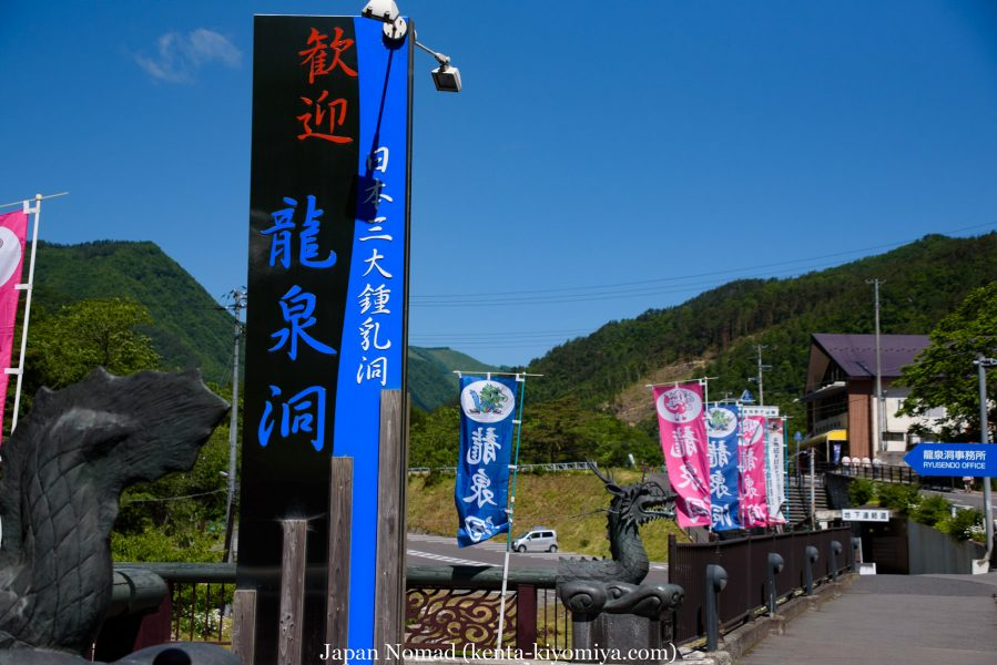 自転車日本一周46日目(龍泉洞、北山崎)-Japan Nomad (10)