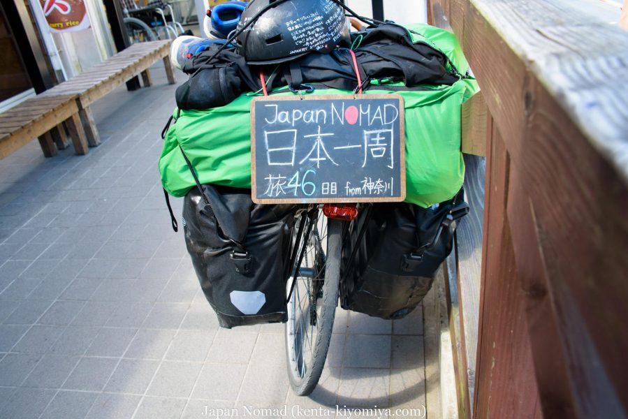 自転車日本一周46日目(龍泉洞、北山崎)-Japan Nomad (3)