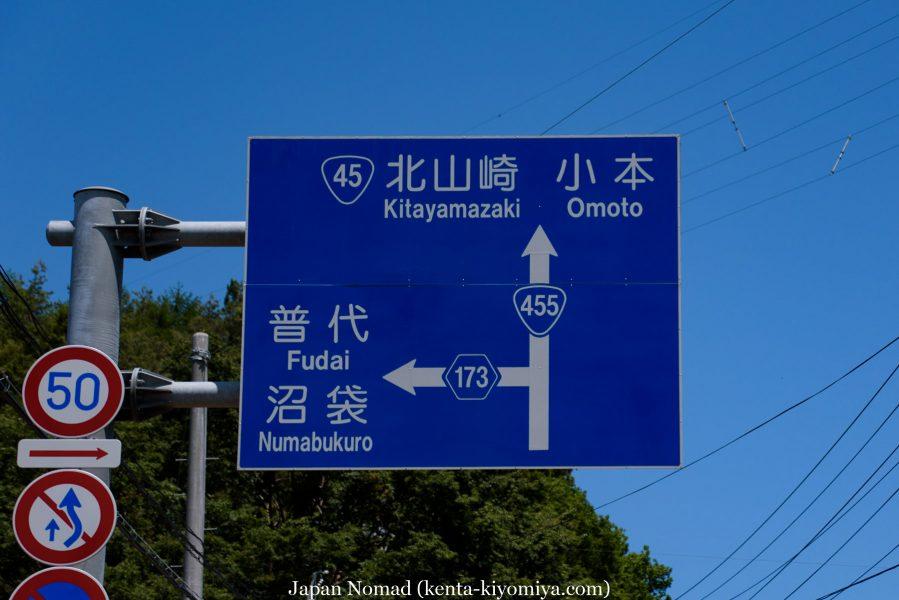 自転車日本一周46日目(龍泉洞、北山崎)-Japan Nomad (35)