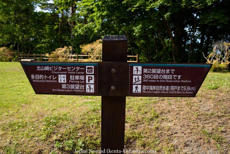 自転車日本一周46日目(龍泉洞、北山崎)-Japan Nomad (51)