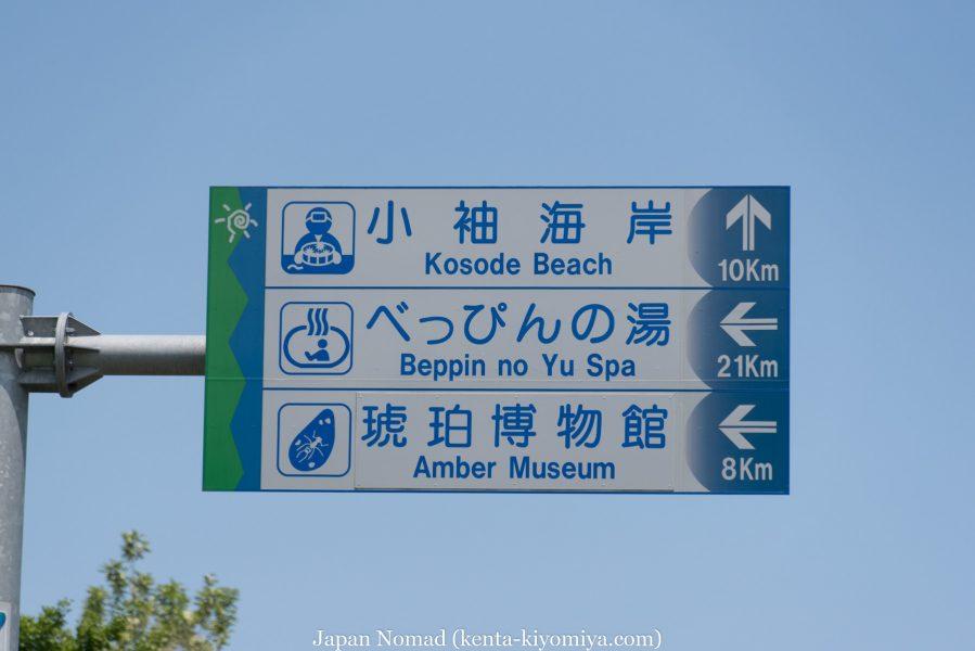 自転車日本一周47日目(北山崎)-Japan Nomad (32)