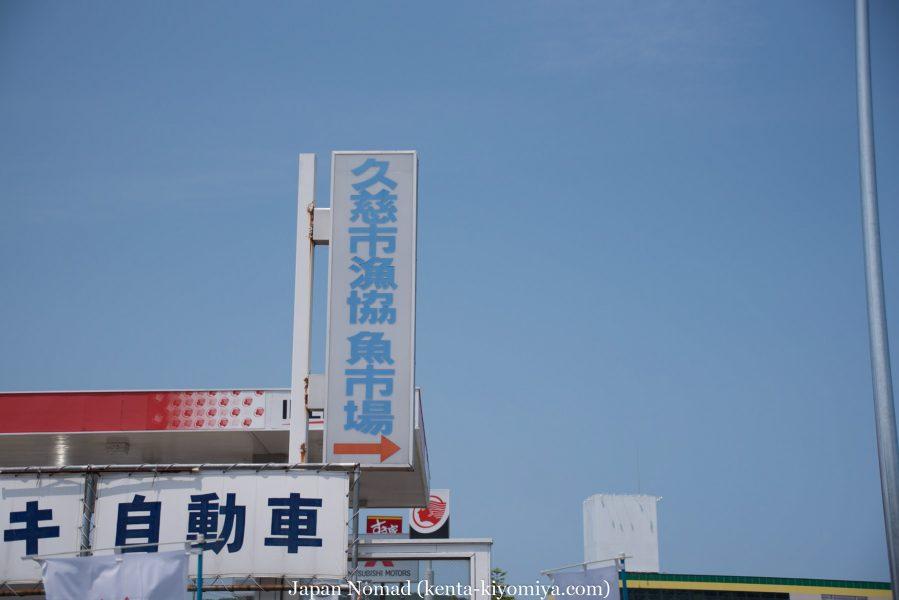 自転車日本一周47日目(北山崎)-Japan Nomad (34)