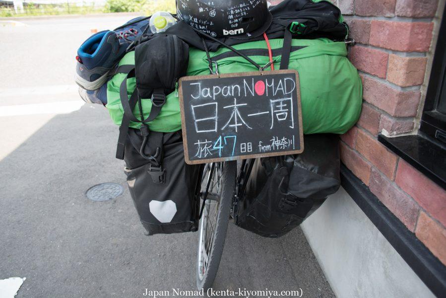 自転車日本一周47日目(北山崎)-Japan Nomad (37)