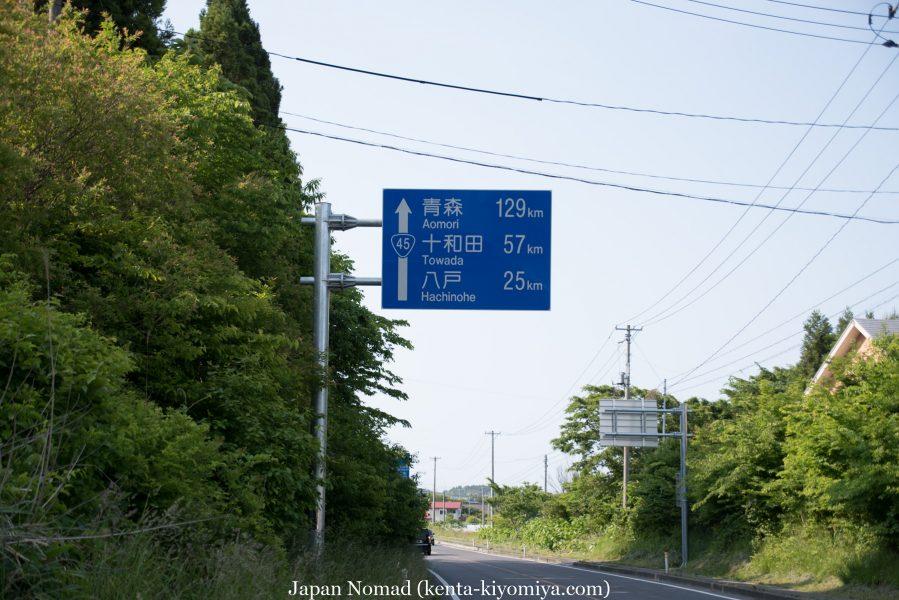 自転車日本一周47日目(北山崎)-Japan Nomad (42)