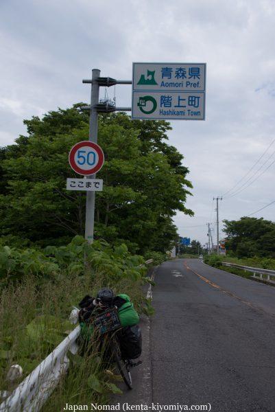 自転車日本一周48日目(青森県へ!)-Japan Nomad (3)