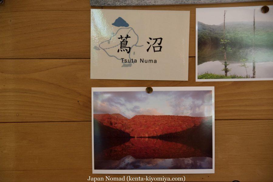 自転車日本一周51日目(蔦沼、蔦七沼)-Japan Nomad (29)
