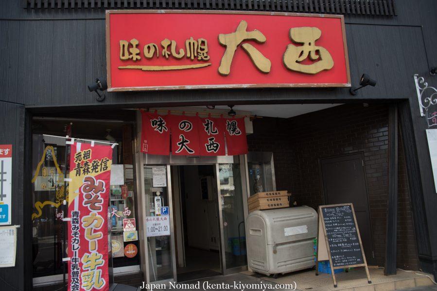 自転車日本一周51日目(蔦沼、蔦七沼)-Japan Nomad (53)