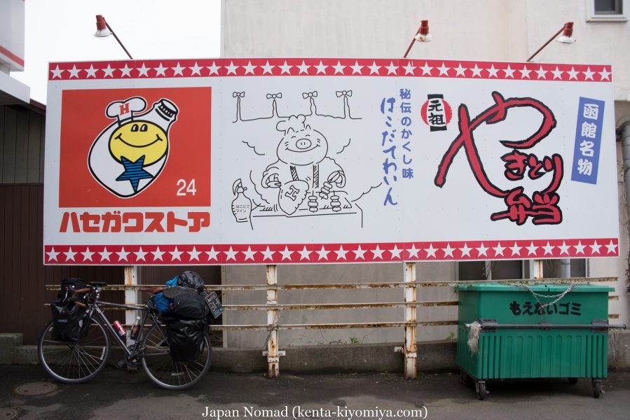 自転車日本一周55日目(函館観光)-Japan Nomad (17)