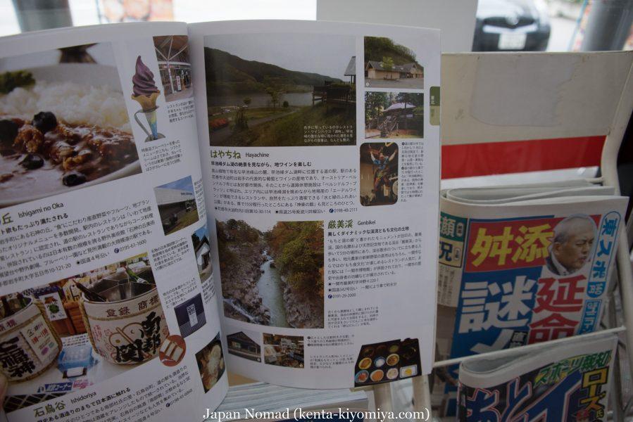 自転車日本一周55日目(函館観光)-Japan Nomad (19)