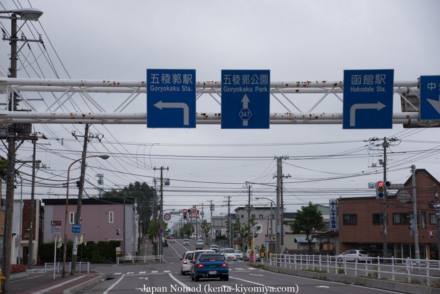 自転車日本一周55日目(函館観光)-Japan Nomad (3)