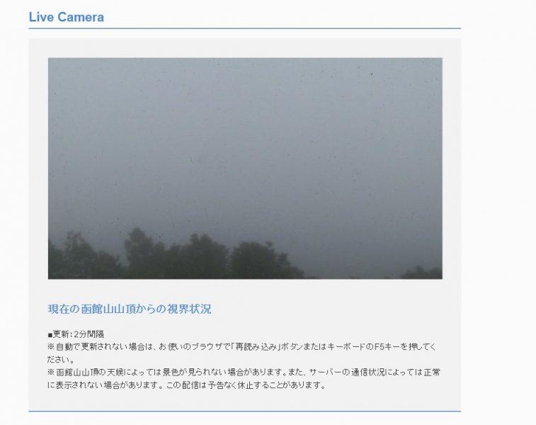 自転車日本一周55日目(函館観光)-Japan Nomad (44)