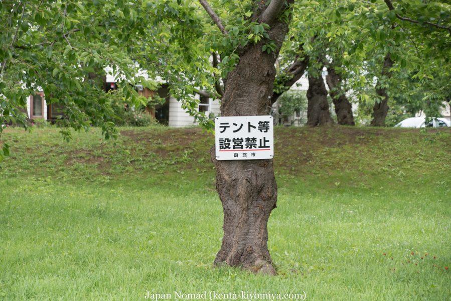 自転車日本一周55日目(函館観光)-Japan Nomad (5)