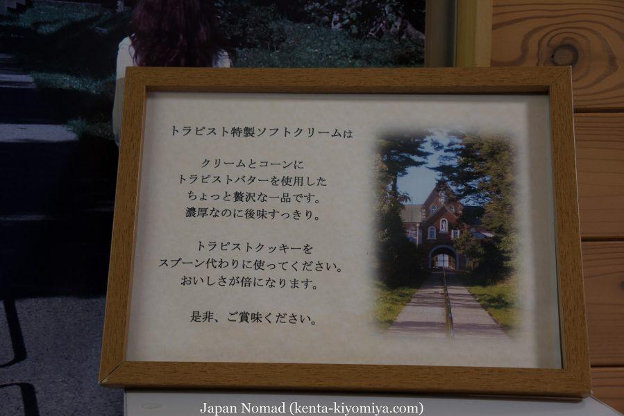 自転車日本一周56日目(トラピスト修道院)-Japan Nomad (15)
