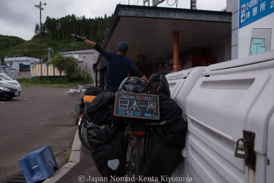 自転車日本一周58日目(北海道最南端)-Japan Nomad (2)