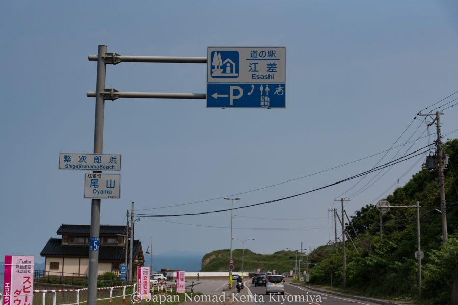 自転車日本一周59日目-Japan Nomad (17)